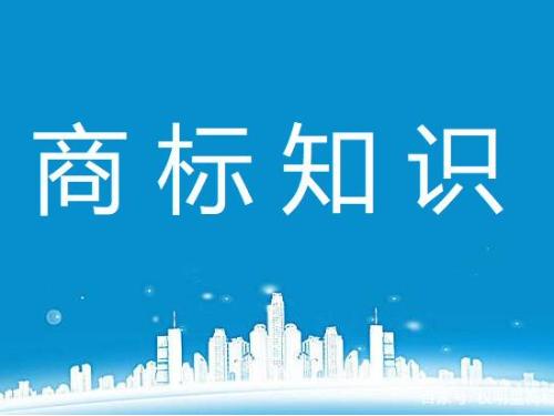 北京公司注册为您普及:如何注册自己的商标?