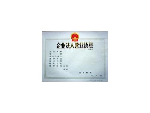 北京注册公司为您普及:无营业执照经营如何惩罚?