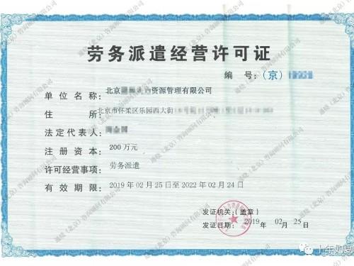 北京公司注册为您解答:劳动派遣许可证有什么作用?
