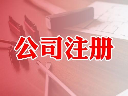 安迅商务为您解答:创业者如何在北京市注册公司时作出更适合的选择