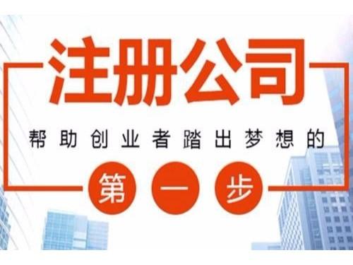 安迅商务为您讲述北京代办注册公司的那些事