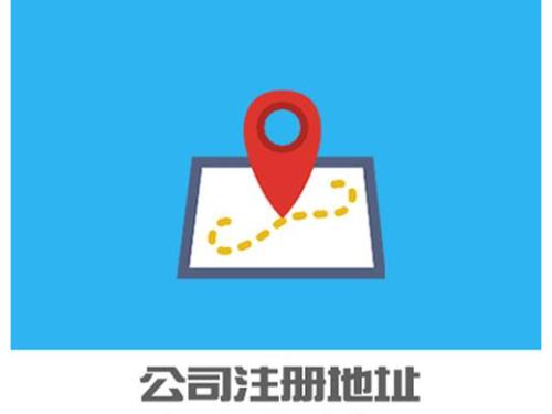 安迅商务提醒您:关于北京公司注册地址还有这些要求