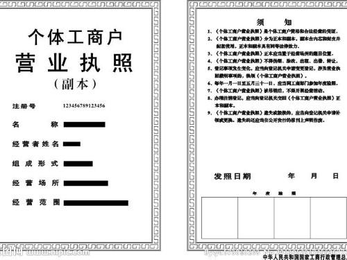 安迅商务为您讲述北京补办营业执照流程