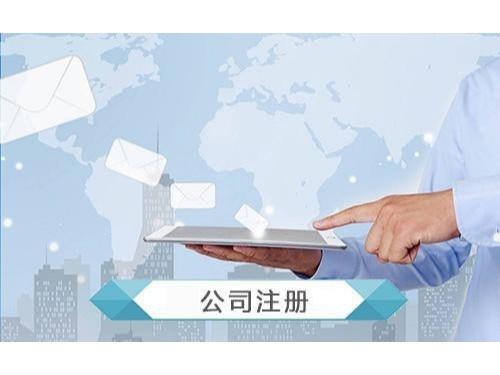 安迅商务告诉您:公司申请注册三天领证,必须找代办公司组织?