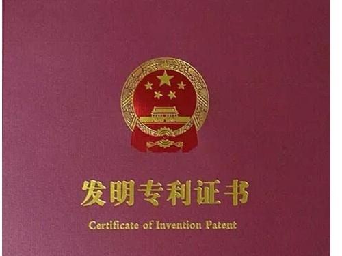 北京发明专利申请怎样操作 成功后有效期有多久