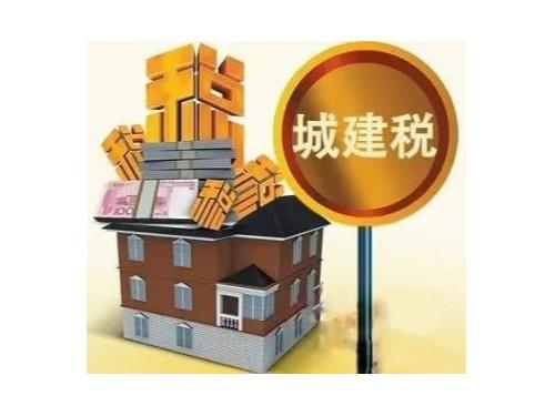 北京公司注册为您普及:城市维护建设税计税依据是什么?