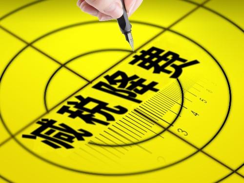 北京注册公司为您普及:小规模纳税人享有免征增值税的标准有哪些?