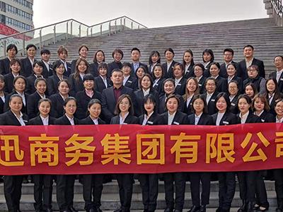 安迅商务集团员工合影