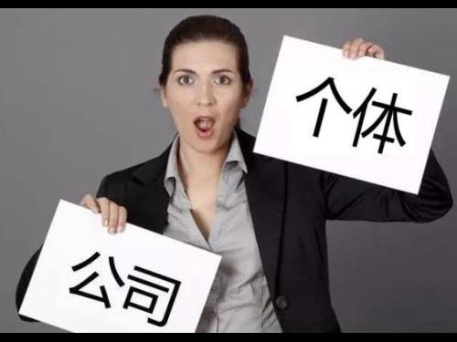 北京公司注册为您解答:个体户营业执照可以代办吗?