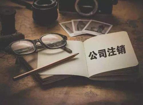 北京公司注册为您普及:简易注销时间期限