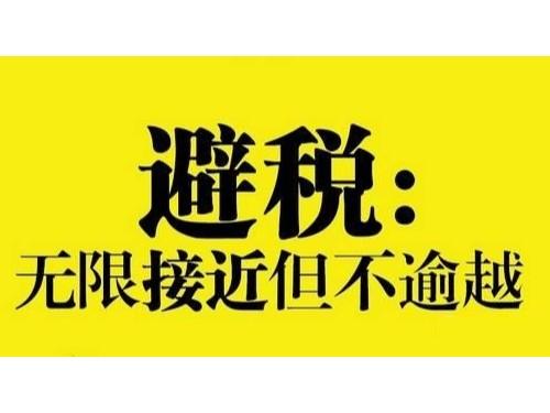 安迅商务温馨提示:企业如何合理缴税