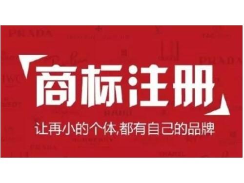 北京注册公司:如何办理国际注册转为国内注册申请