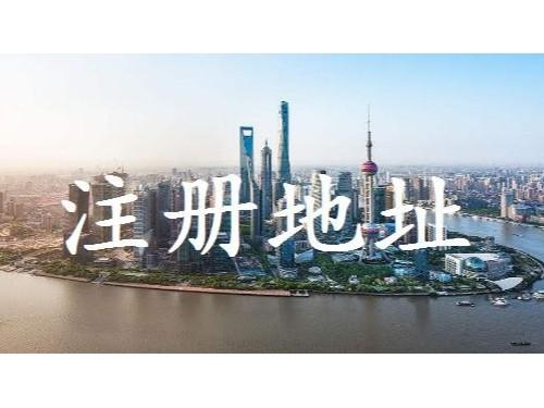 北京注册公司提醒您:没有注册地址想办理营业执照应该怎么办?