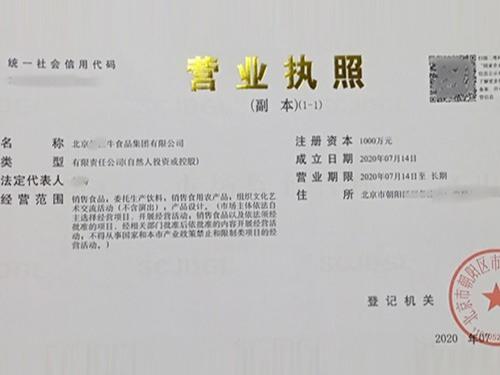 安迅商务为北京某公司提供疑难名称核准服务