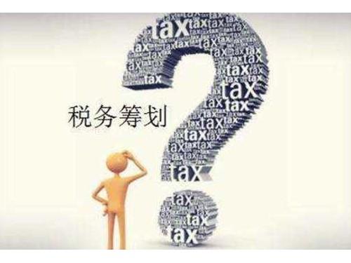 北京公司注册为您解答:纳税筹划的特征有什么?