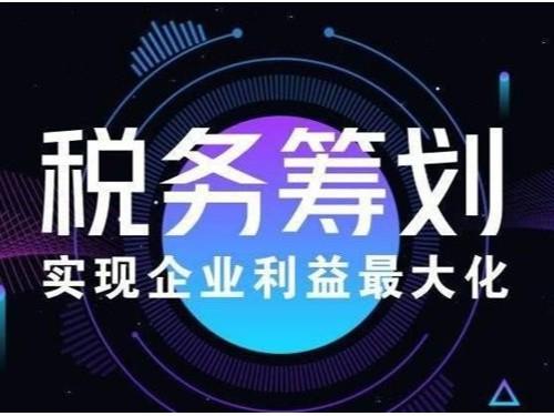 北京公司注册为您普及:企业所得税的纳税筹划方案有哪些?
