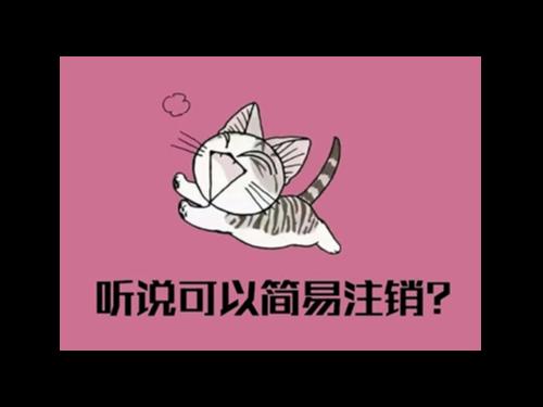 北京公司注册知识普及:办理简易注销的条件有什么?