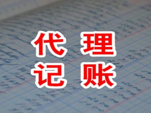 北京公司注册知识普及:代理记账是什么?