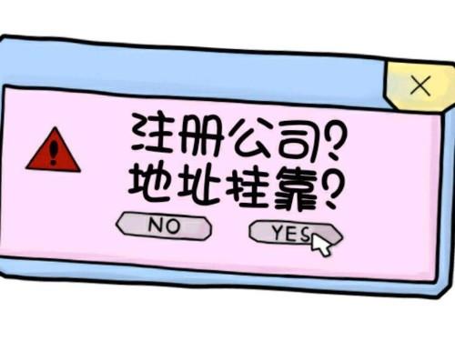 北京公司注册:什么是注册地址挂靠?