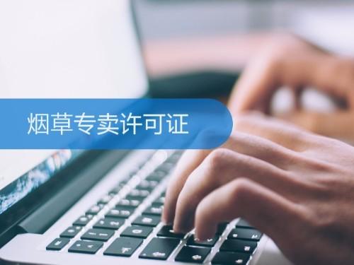 北京注册公司为您解答:烟草证有期限吗?期满怎么办?