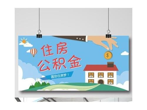 安迅商务提醒您:你的住房公积金调了吗?