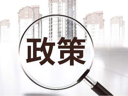 北京公司注册为您普及:如何享受小型微利企业减免企业所得税优惠政策