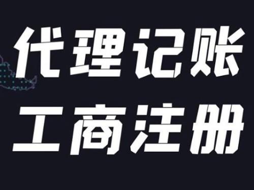 北京公司注册代办为您解答:营业执照注册后还需要做什么?